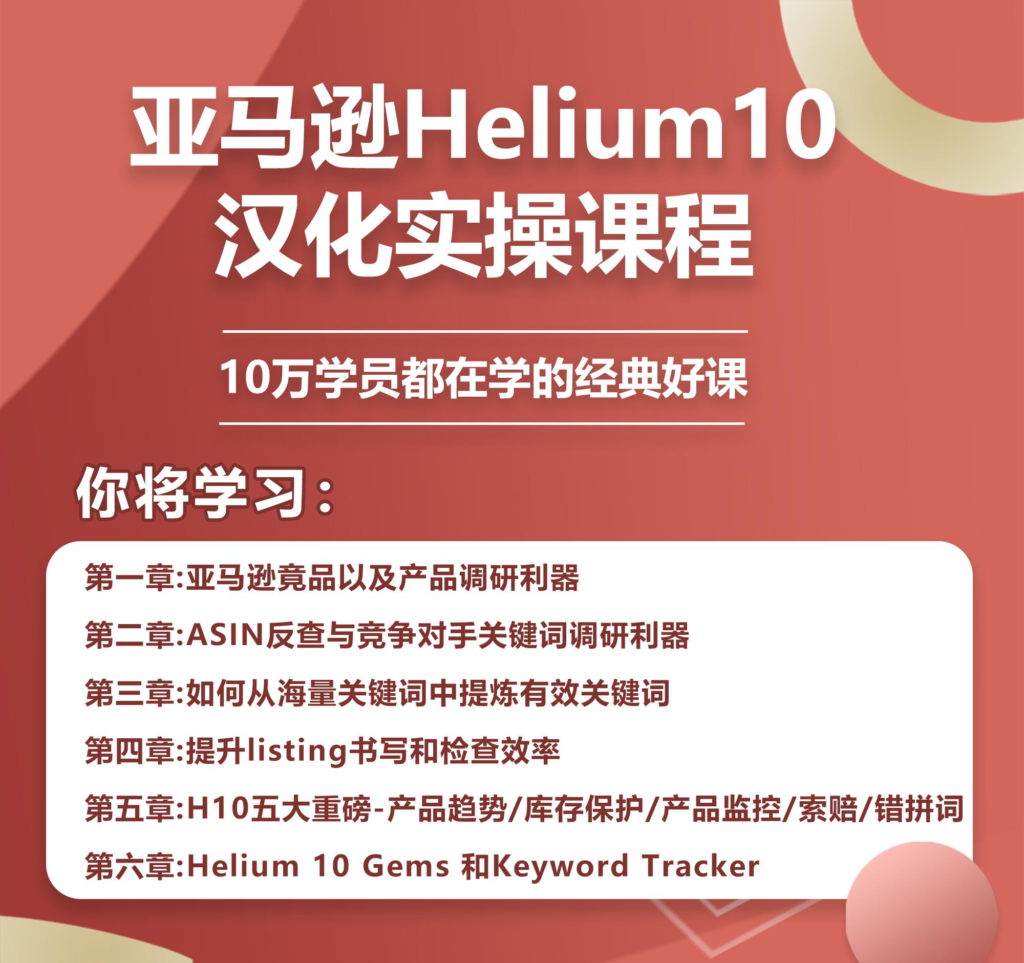 亚马逊Helium 10汉化实操培训课程